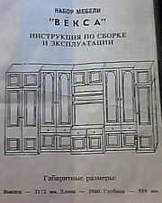 Набор мебели ВЁКСА