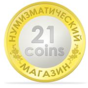 Продам монеты,  банкноты,  альбомы и другие аксессуары