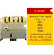 Куплю выключатели серии Электрон Э06с, Э16В, Э25В, Э40В,  в любом состояни