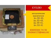 Куплю Дорого автоматические выключатели ВА55-43, ВА53-43, ВА55-41, ВА53-4
